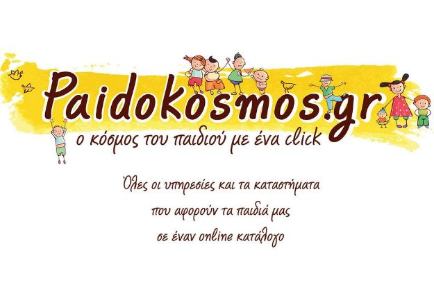 Paidokosmos.gr - Site για γονείς και τα παιδιά τους