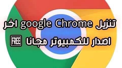 تحميل برنامج google chrome للكمبيوتر عربي