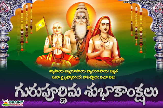Here is Guru Purnima Shloka in telugu, Guru Purnima Quotes in telugu, Guru Purnima greetings in telugu,Best telugu guru purnima wishes greetings wallpapers images photoes pictures for face book whatsapp tumblr sms google plus, Guru Purnima vyasa purnima Greetings wishes in telugu, Vyasa purnima shubhkankshalu in telugu, Best Guru purnima Wishes greetings in telugu, Guru purnima Quotes wallpapers, Guru purnima images pictures, Vyasa purnima quotes images wallpapers pictures in telugu, telugu Guru purnima wishes greetings wallpapers. Here is Guru Purnima vyasa purnima Shubhakanshalu Greetings wishes in telugu Guru purnima greetings in telugu Vyasa purnima shubhakankshalu in telugu Best Guru purnima Wishes greetings in telugu Guru purnima Quotes wallpapers Guru purnima images pictures Vyasa purnima quotes images wallpapers pictures in telugu Telugu Guru purnima wishes greetings wallpapers Gurupurnima HD Images Nice Telugu Gurupurnima Wallpapers Cool Telugu Gurupurnima Quotes With Images HD Nice Telugu Gurupurnima Wallpapers Gurupurnima Saibaba Wallpapers from jnanakadali.com Online Gurupurnima Images With Best Quotes 1080dpi Gurupurnima HD Wallpapers Great Telugu Gurupurnima Images Gurupurnima Images For WhatsApp Status Gurupurnima Images For Facebook Gurupurnima Information In Telugu Information about Gurupurnima Gurupurnima Story in Telugu Veda Vyasa History In Telugu Veda Vyasa History in English Veda Vyasa Birth History VedaVyasa Information Veda Vyasa Bio data Veda Vyasa Parents Veda Vyasa Vedalu about Gurupurnima Differences between guru and acharya Chaganti Koteswara Rao Sayings about Guru purnima Telugu Gurupurnima HD Images Nice Telugu Gurupurnima Wallpapers Cool Telugu Gurupurnima Quotes With Images HD Nice Telugu Gurupurnima Wallpapers Gurupurnima Saibaba Wallpapers from jnanakadali.com Online Gurupurnima Images With Best Quotes 1080dpi Gurupurnima HD Wallpapers Great Telugu Gurupurnima Images Gurupurnima Images For WhatsApp Status Gurupurnima Images For Facebook Gurupurnima Information In Telugu Information about Gurupurnima Gurupurnima Story in Telugu Veda Vyasa History In Telugu Veda Vyasa History in English Veda Vyasa Birth History VedaVyasa Information Veda Vyasa Bio data Veda Vyasa Parents Veda Vyasa Vedalu about Gurupurnima Differences between guru and acharya Chaganti Koteswara Rao Sayings about Gurupurnima what is the meaning of guru pournmi or vyaasa pournmi