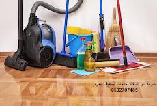 افضل شركة تنظيف بنمره 0502707485 تنظيف بالبخار تنظيف جاف بأحدث التقنيات