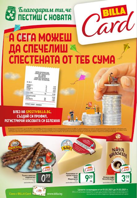 Брошура МАРТ BillaCARD