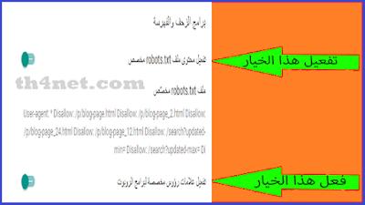 ضبط إعدادات وإدارة مدونة بلوجر من الصفر إلى الاحتراف