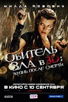 Обитель зла 4 : жизнь после смерти 3d фильм 2010