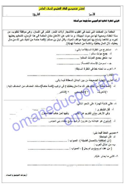 اختبار تحديد المستوي في اللغة العربية للصف العاشر 2021-2022