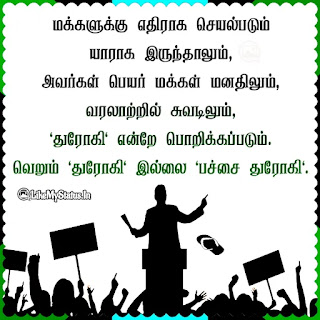 Political tamil quote