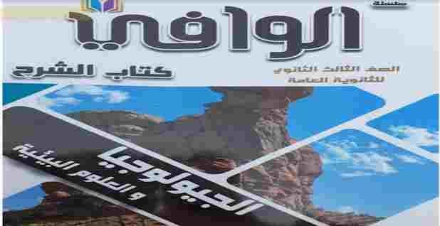 تحميل كتاب الوافى فى الجيولوجيا pdf للصف الثالث الثانوى 2021