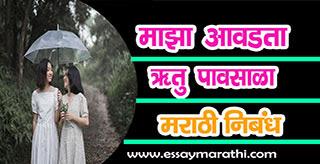 Maza-avadata-rutu-essay-marathi-language