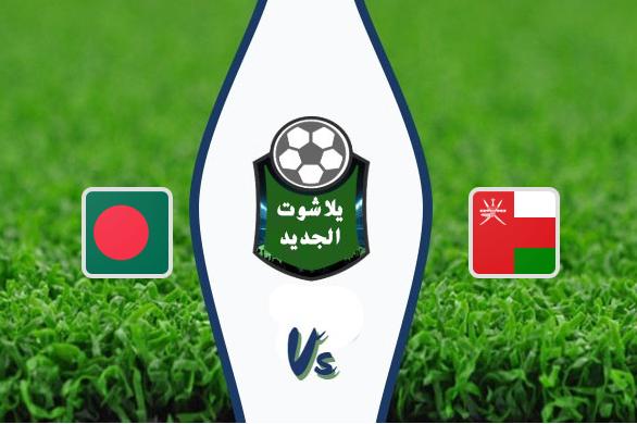 نتيجة مباراة عمان وبنغلاديش بتاريخ 14-11-2019 تصفيات آسيا المؤهلة لكأس العالم 2022