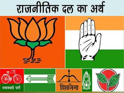 राजनीतिक दल का क्या अर्थ है  | दलीय व्यवस्था का अर्थ |What is the meaning of Political party