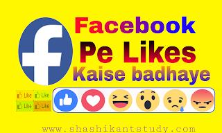facebook-pe-like-kaise-badhaye