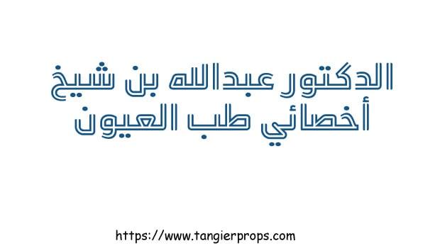 دكتور عبد الله بنشيخ طب وجراحة العيون بطنجة