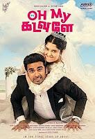 Upcoming Tamil Movie