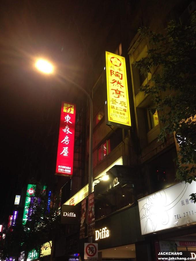 食|台北【南京復興】陶然亭餐廳北平烤鴨-米其林推薦平價美食