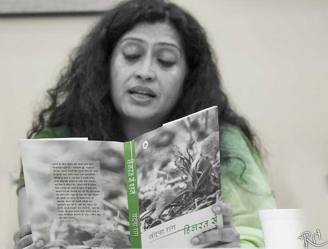 अपनी कहानी के सफल पाठ में लीन लेखिका वंदना राग