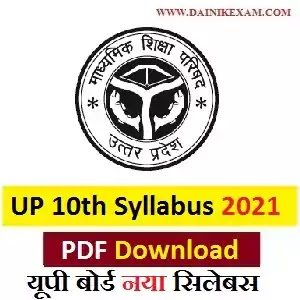 UP Board 10th Syllabus & Exam Pattern 2021 Pdf Download UPMSP Class 10th High School Syllabus 2021, UP Board Class 10th MAtric Exam Syllabus 2021, DainikExam com