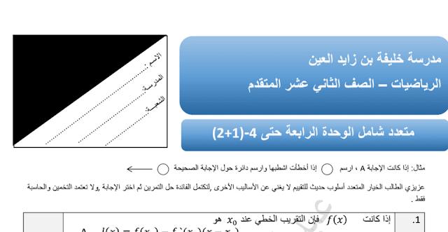 أوراق عمل اختيار من متعدد رياضيات صف ثاني عشر متقدم فصل ثاني
