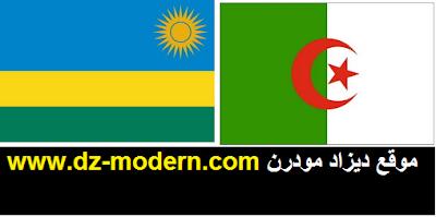 مباراة الجزائر رواندا اليوم match algerie vs rwanda