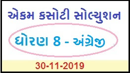 Ekam Kasoti Paper Solution std 8