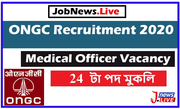 ONGC Recruitment 2020 : Apply For 24 Medical Officer Vacancy In Tripura