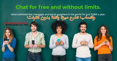 قريبا واتساب بدون انترنت تعرف على الطريقة Soon, WhatsApp without Internet, find out how