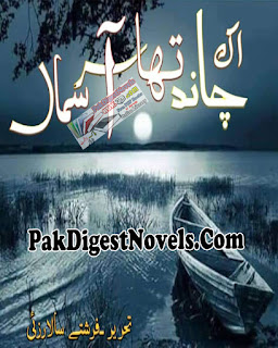 Eik Chand Tha Sare Aasman By Farishte Salaarazai Free Download Pdf