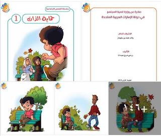سلسلة القصص الإجتماعية لازم كلنا نقرأها لأولادنا