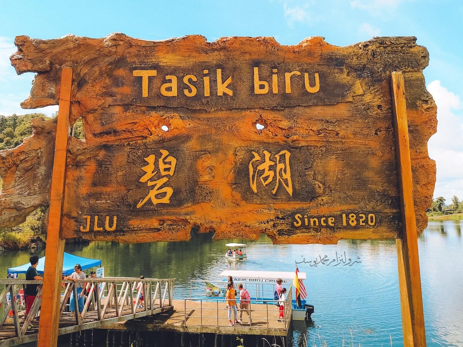 Tasik Biru Bau, Sarawak
