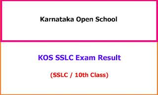 Karnataka Open School SSLC Result 2021