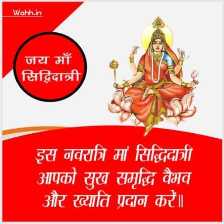 Navratri Maa Siddhidatri quotes