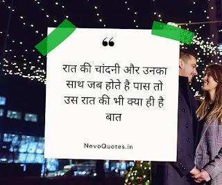 Good Night Romantic Shayari Hindi