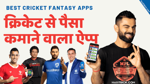 Best Fantasy Cricket App se paise kamaye