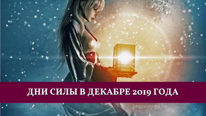 Дни силы в декабре 2019 года