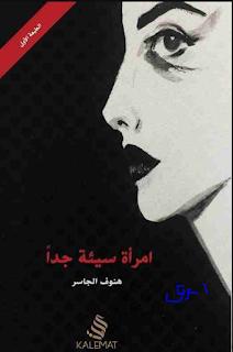 روائة إمرأة سيئة جدًا، تحميل رواةي أمرأة سيئة جدًا، رواية أمرأة سيئة جدًا pdf ، أمرأة سيئة جدًاكاملة للتحميل