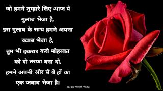 "RK The Shayri World "" Happy Rose Day 2022"""