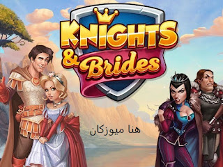 تعرف على لعبة الفارس و العرائس لعبة بنات شيقة و ممتعة 2021