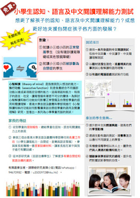 研究推介 : 香港大學研究招募參加者 (自閉症小學生)