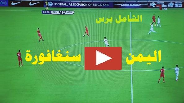 مشاهدة مباراة اليمن وسنغافورة بث مباشر اون لاين اليوم 19-11-2019 في تصفيات آسيا المؤهلة لكأس العالم 2022