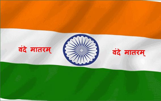 भारत का राष्ट्रीय गीत –National Song of India- Vande Mataram