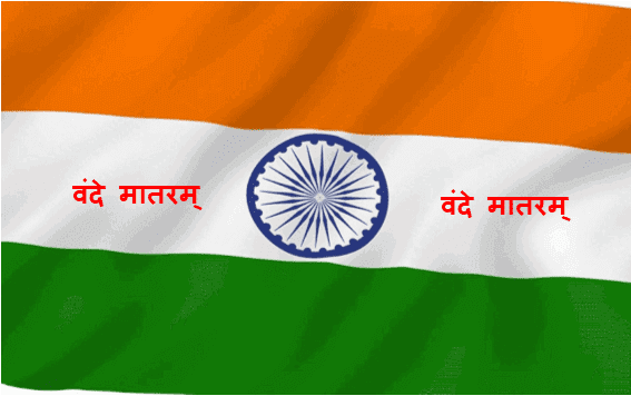 Desh Bhakti Song lyrics I  देश भक्ति गीत  I  Republic-Independence Day Song