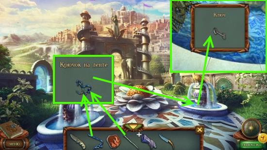 в фонтане крючком под люком вытаскиваем ключ в игре наследие 3 дерево силы