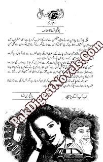 Umeed E Subh E Jamal Episode 5 By Umm E Mariyam