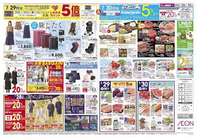 7/28〜7/30 Big Fri/日曜感謝デー