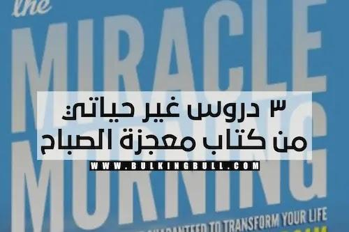 3 دروس غيرت حياتي من كتاب معجزة الصباح Miracle Morning