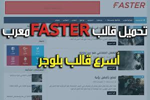 تحميل قالب FASTER أسرع قوالب بلوجر المعربة 2019