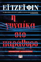http://www.culture21century.gr/2018/03/h-gynaika-sto-parathyro-toy-aj-finn-book-review.html