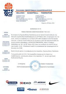 """Επίσημα οι εκλογές της ΕΟΚ 30 Μαίου  2021 στο """"Απ. Νικολαίδης""""  (11.00)"""