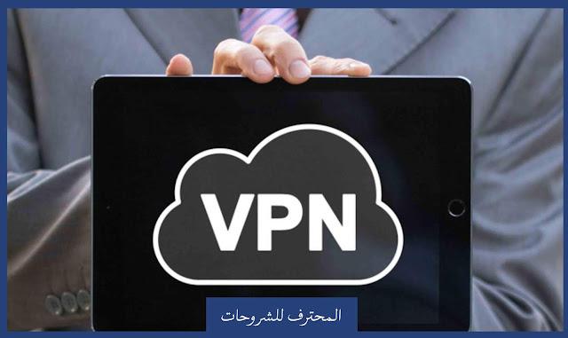 ما هو الفي بي إن VPN