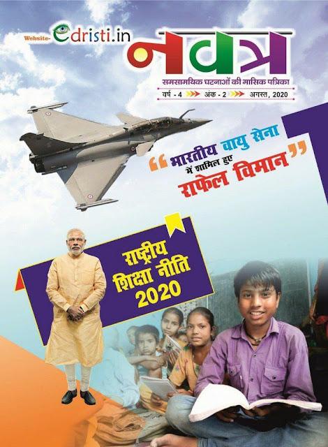Edristi Navatra Current Affairs (August 2020) : For All Competitive Exam Hindi PDF Book