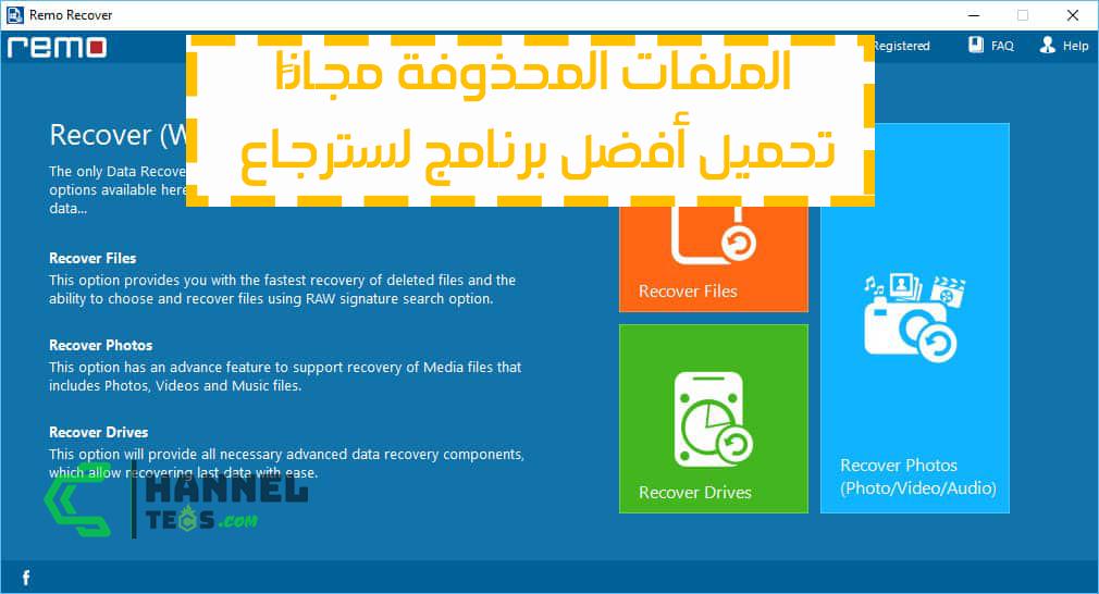 تحميل برنامج Remo Recover Windows 2020 لسترجاع الملفات المحذوفة