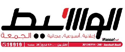 جريدة وسيط الاسكندرية عدد الجمعة 14 يوليو 2017 م